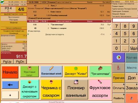 Приобрести R-Keeper в Крыму